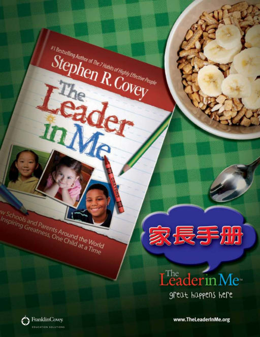 Let's talk about the leader in me | cult of pedagogy.